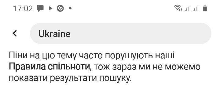 Pinterest заблокировал поиск по тегам #Ukraine и #Ukrainian. В Twitter запустили тег #PinterestSaveUkraine