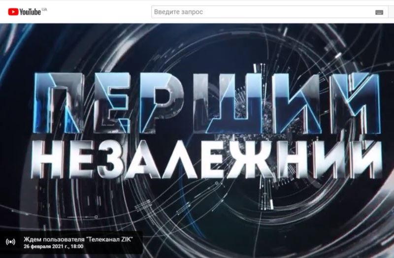 """Новый """"канал Медведчука""""  проработал чуть больше часа. Кто его отключил – неизвестно, журналисты обратились в ЕС (ФОТО, ВИДЕО)"""