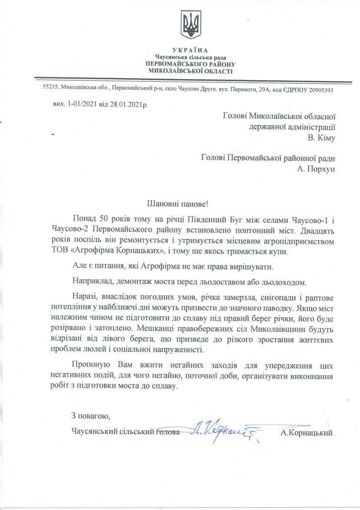 Экс-нардеп Корнацкий самопровозгласил себя сельским головой на Николаевщине 1
