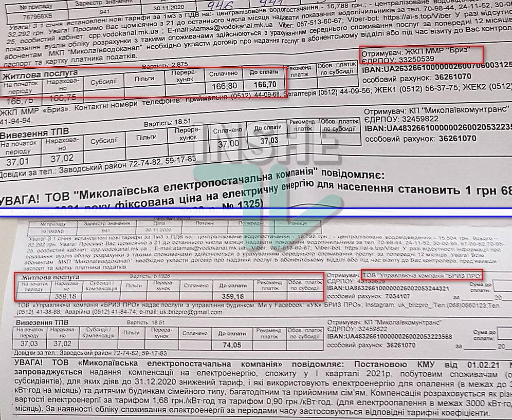 Золотые жилы убыточного жилфонда Николаева. История третья: «Бриз» на заклание 1
