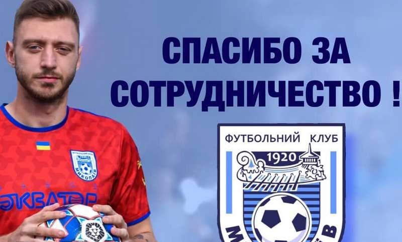 МФК «Николаев» расстался с Лободровым