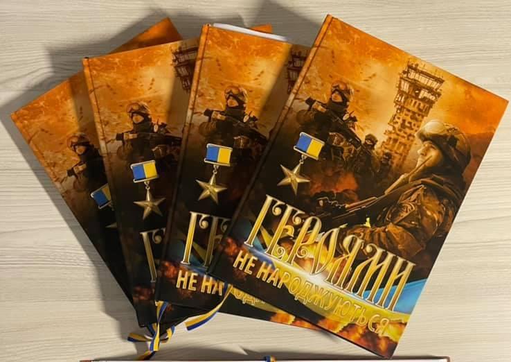 О живых и погибших защитниках: в Николаеве увидела свет книга «Героями не народжуються» (ФОТО)