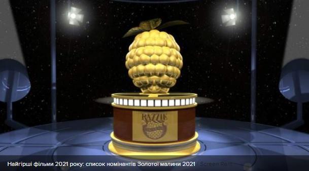 «Золотая малина-2021»: в Голливуде назвали худшие фильмы года (ВИДЕО)