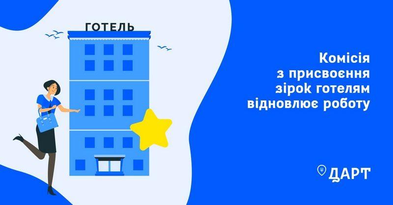 В Украине возобновляет свою работу комиссия по присвоению звезд отелям