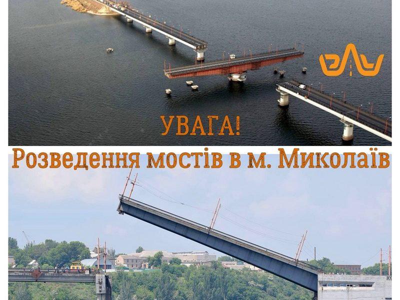 Внимание! Завтра в Николаеве разведут мосты