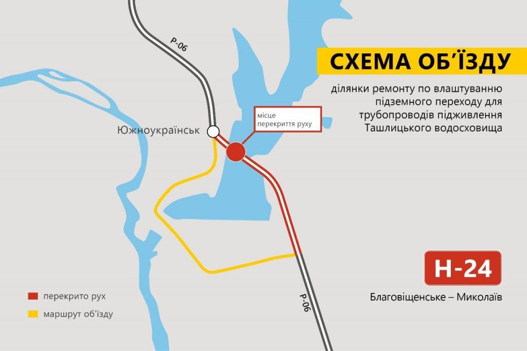 На трассе из Николаева в Киев на полтора месяца перекроют участок у Южноукраинска