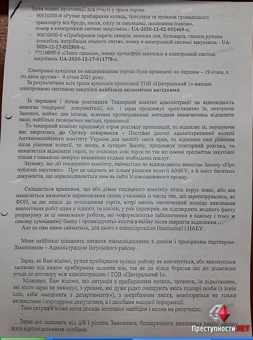 Только для «своих»? В Николаеве тендера, где побеждает УК «Центральный-1», отменяются, или победа отдается фирмам, связанным с ДЖКХ (ФОТО) 21