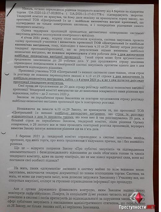 Только для «своих»? В Николаеве тендера, где побеждает УК «Центральный-1», отменяются, или победа отдается фирмам, связанным с ДЖКХ (ФОТО) 23