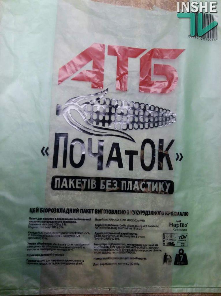 В супермаркетах Николаева покупателям предлагают биоразлагаемые пакеты. Жаль, делают их не в Украине (ФОТО) 3