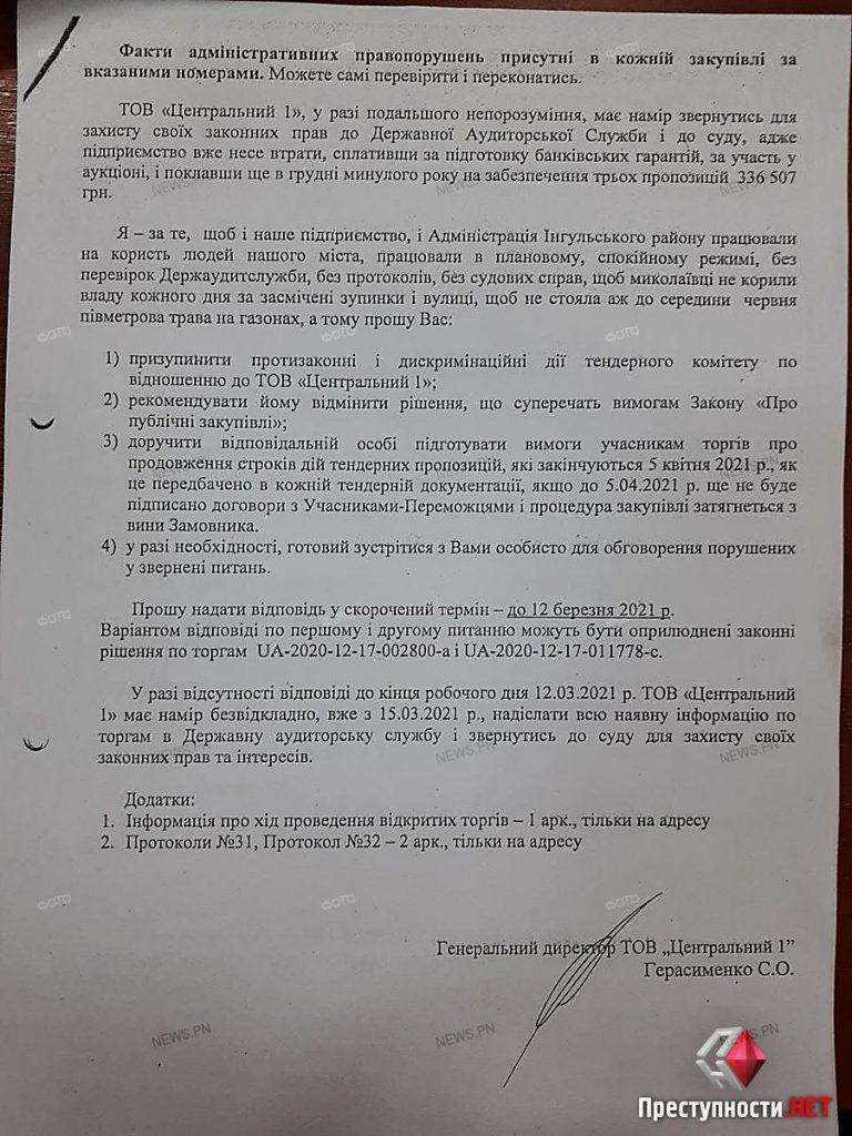 Только для «своих»? В Николаеве тендера, где побеждает УК «Центральный-1», отменяются, или победа отдается фирмам, связанным с ДЖКХ (ФОТО) 25