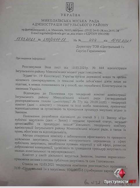 Только для «своих»? В Николаеве тендера, где побеждает УК «Центральный-1», отменяются, или победа отдается фирмам, связанным с ДЖКХ (ФОТО) 27