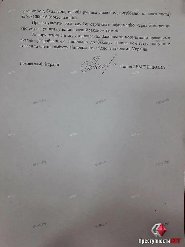 Только для «своих»? В Николаеве тендера, где побеждает УК «Центральный-1», отменяются, или победа отдается фирмам, связанным с ДЖКХ (ФОТО) 29
