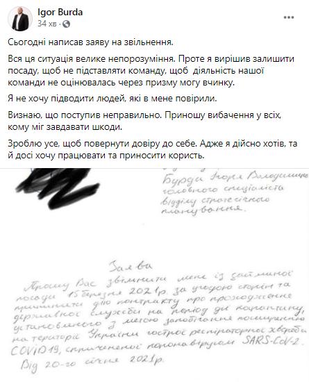 """""""Беглец от патрульных"""" подал заявление об увольнении из Николаевской ОГА 1"""