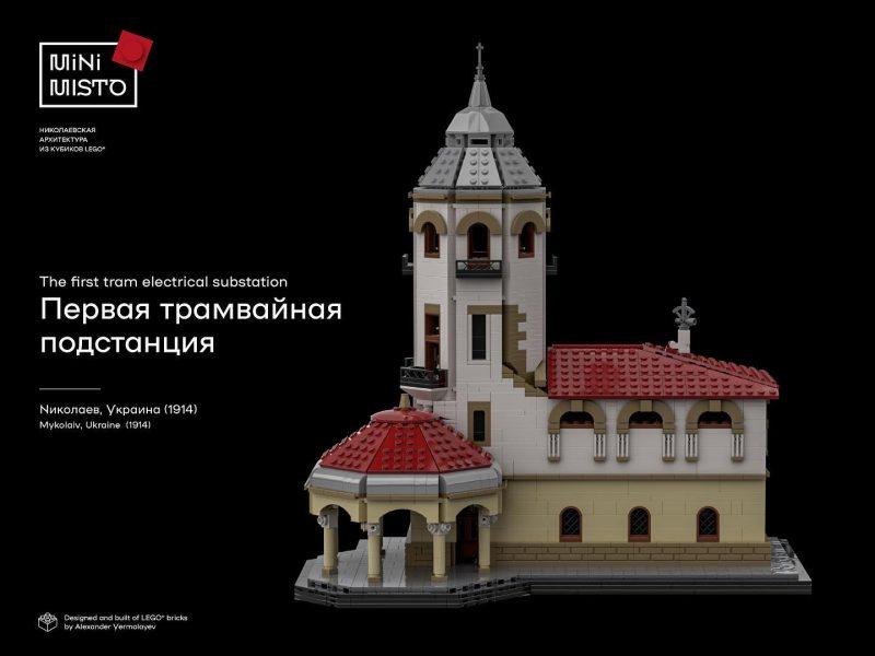 Пять лет николаевский дизайнер готовил Lego-макет знаменитого домика с башней в центре Николаева (ФОТО)