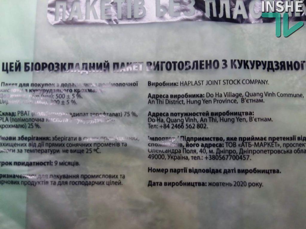 В супермаркетах Николаева покупателям предлагают биоразлагаемые пакеты. Жаль, делают их не в Украине (ФОТО) 5