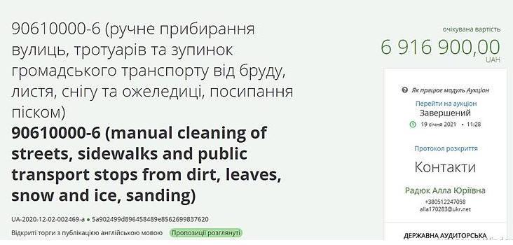 Только для «своих»? В Николаеве тендера, где побеждает УК «Центральный-1», отменяются, или победа отдается фирмам, связанным с ДЖКХ (ФОТО) 7
