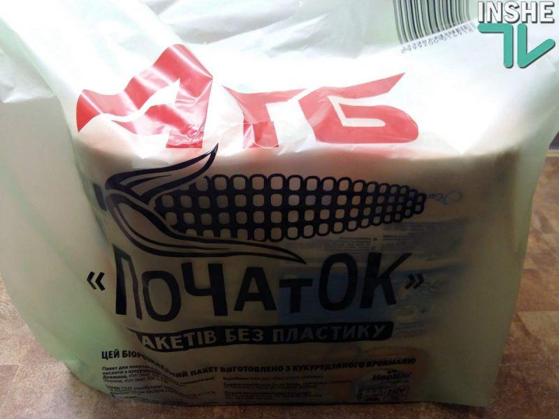 В супермаркетах Николаева покупателям предлагают биоразлагаемые пакеты. Жаль, делают их не в Украине (ФОТО)
