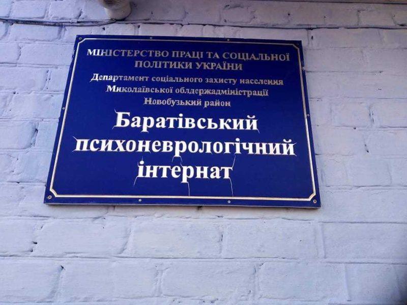 Представители омбудсмена посетили Баратовский психоневрологический интернат на Николаевщине: есть позитив и негатив (ФОТО)