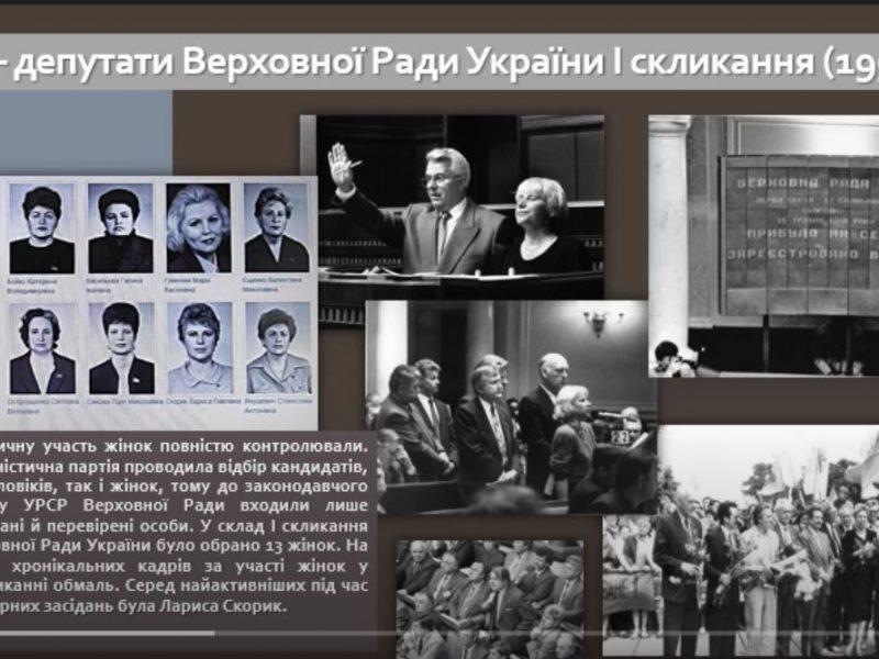 """""""Женщины в истории украинского парламентаризма"""". В парламенте открылась виртуальная выставка (ВИДЕО)"""