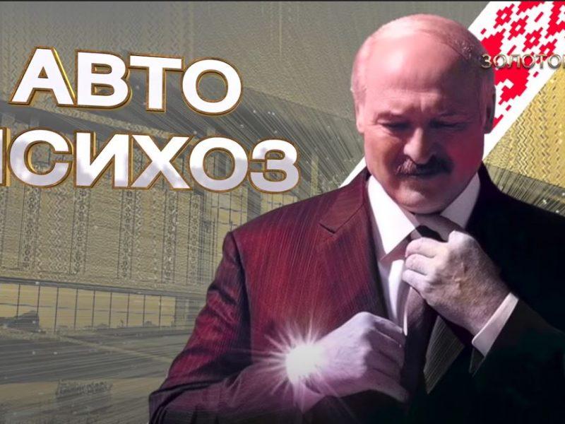 """""""Золотое дно"""" """"самого чистого президента"""" Лукашенко. Расследование Nexta (ВИДЕО)"""