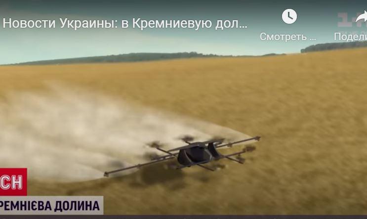 Орошение – наше все. В Украине придумали для этого уникальный дрон (ВИДЕО)