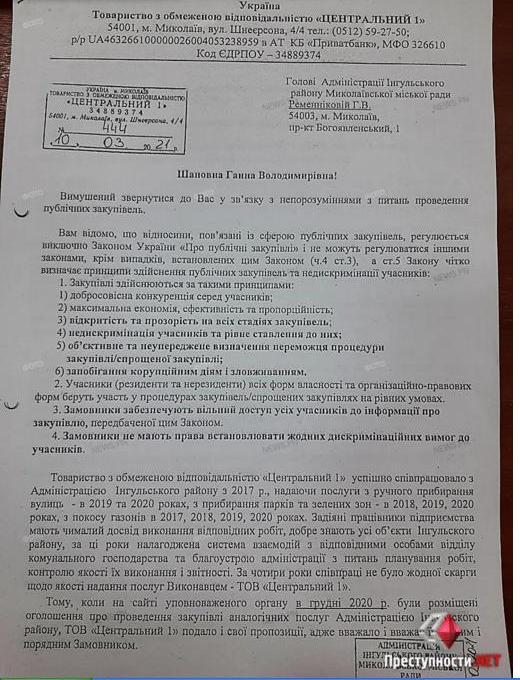 Только для «своих»? В Николаеве тендера, где побеждает УК «Центральный-1», отменяются, или победа отдается фирмам, связанным с ДЖКХ (ФОТО) 19
