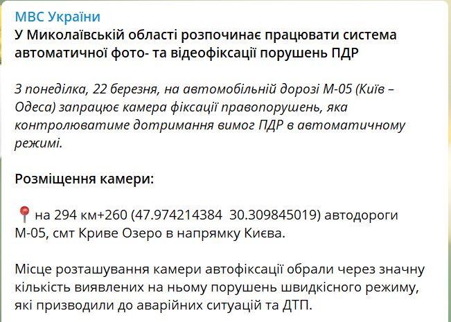 Первая на Николаевщине камера фото-и видеофиксации нарушений ПДД установлена в Кривом Озере (ФОТО) 1