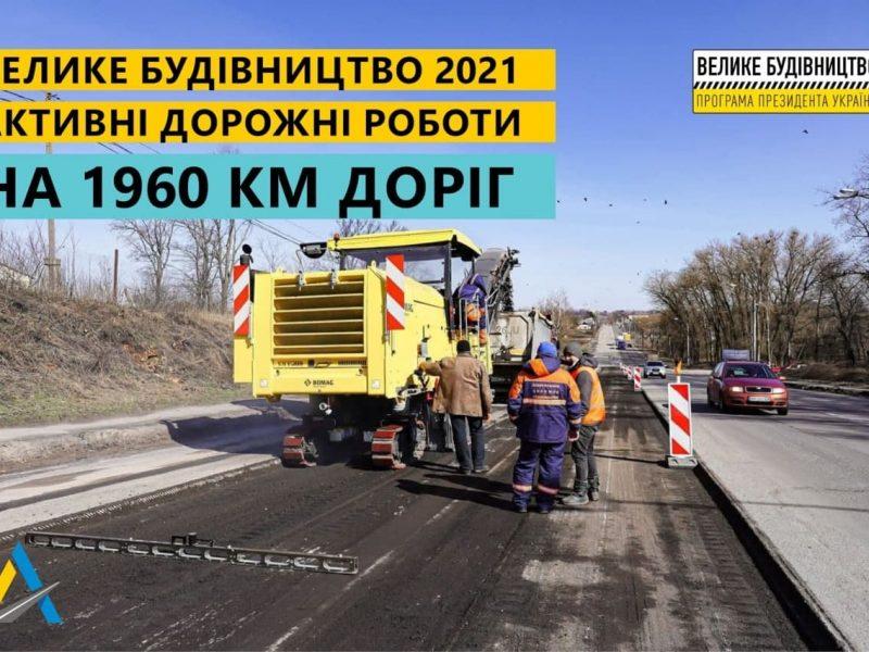 З поліпшенням погоди «Велике будівництво» стартувало одразу на 215 трасах по всій Україні – серед них i миколаївські автошляхи