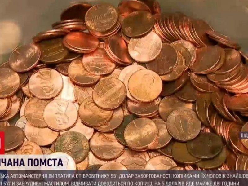 Копеечная месть: хозяин автомастерской выплатил долг по зарплате кучей грязных монет