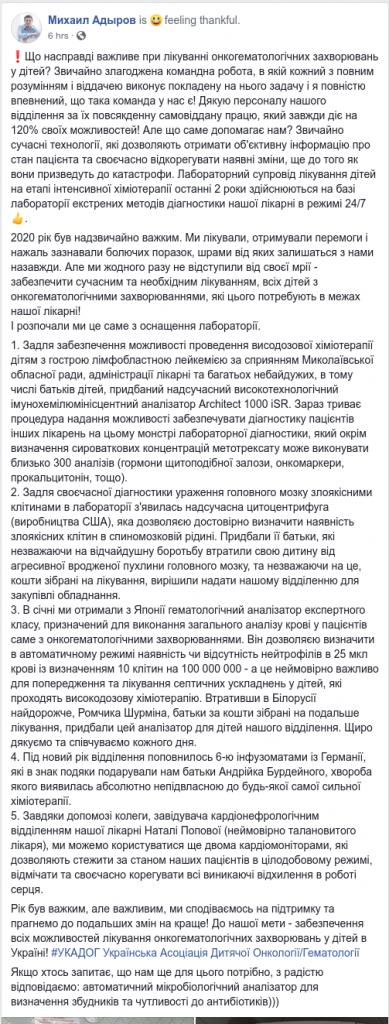 Родители умерших от рака крови детей оплачивают для Николаевской областной детской больницы современное оборудование (ФОТО) 9
