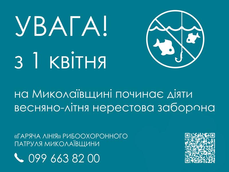 Рыба идет на нерест: c 1 апреля в Николаевской области на водоемах действует запрет (ИНФОГРАФИКА) 1