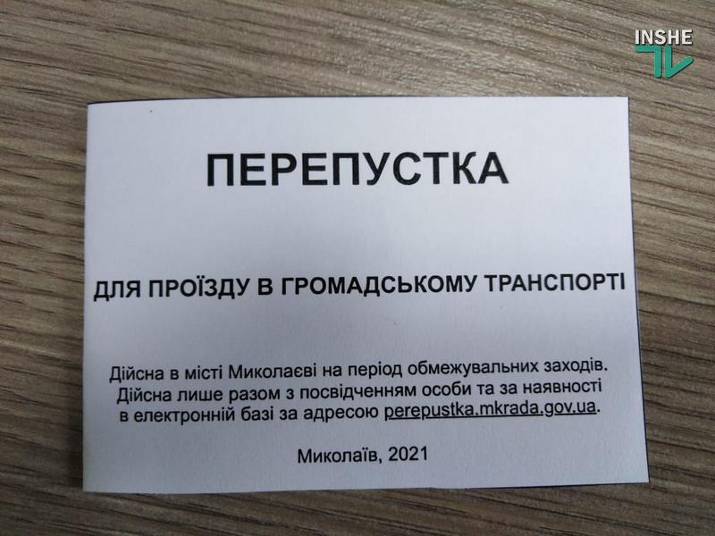 В Интернете уже продают пропуска на общественный транспорт в Николаеве – по 100 грн.