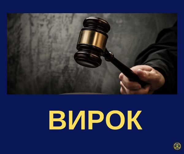 На Николаевщине насильник 13-летней падчерицы получил 11 лет тюрьмы
