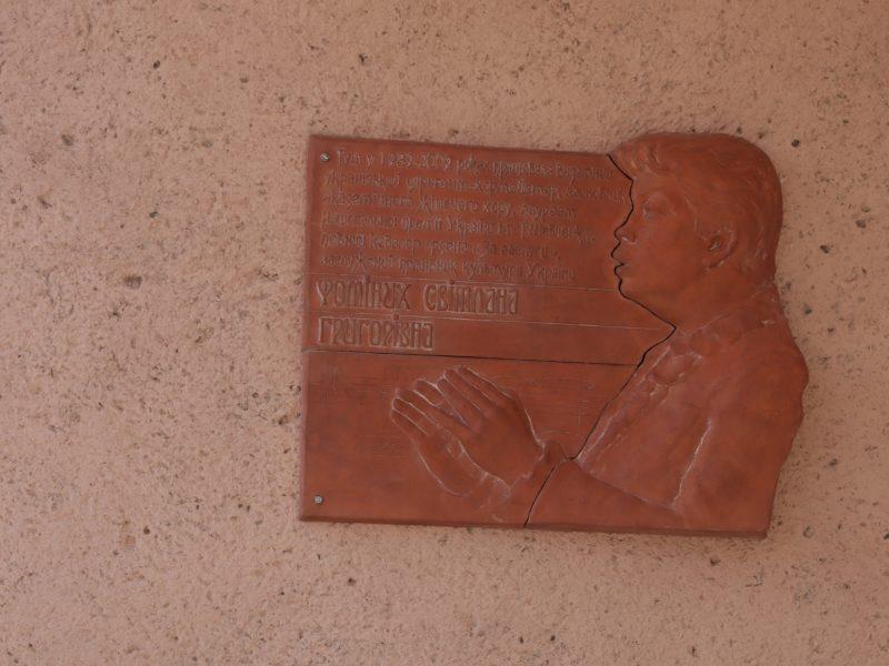 В Николаеве открыли мемориальную доску известному хормейстеру Светлане Фоминых (ФОТО)