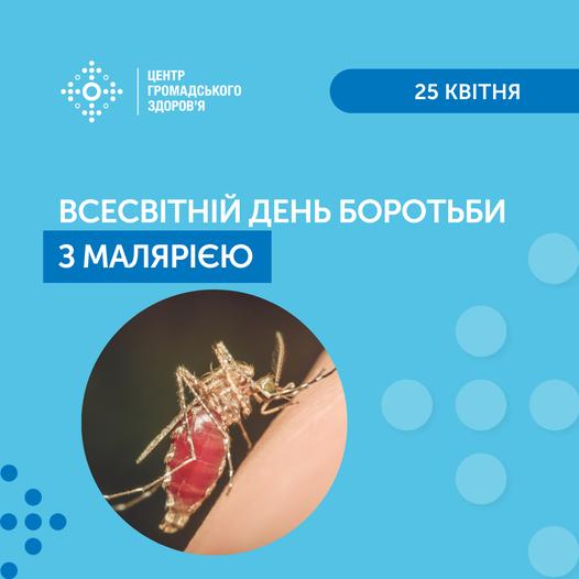 Не ковидом единым. В Украине с начала года зарегистрировали 6 случаев малярии