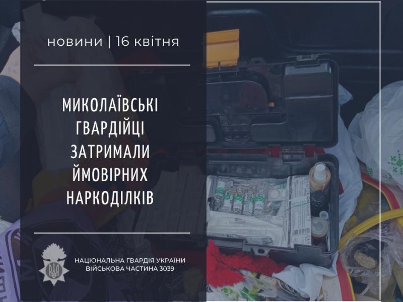 В Николаеве нацгвардейцы задержали двух парней с метадоном и димедролом (ФОТО)