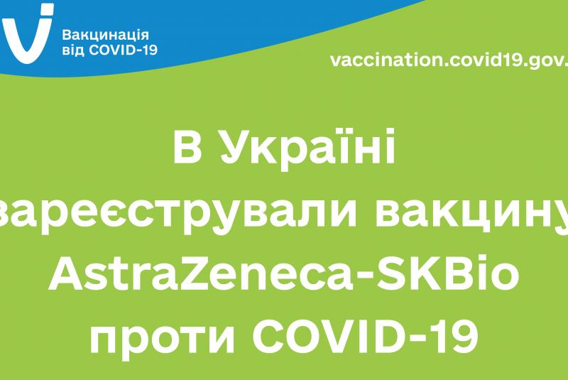 В Украине зарегистрировали корейскую вакцину от коронавируса SKBio – ею можно ревакцинировать тех, кого привили Covishield, – ЦОЗ