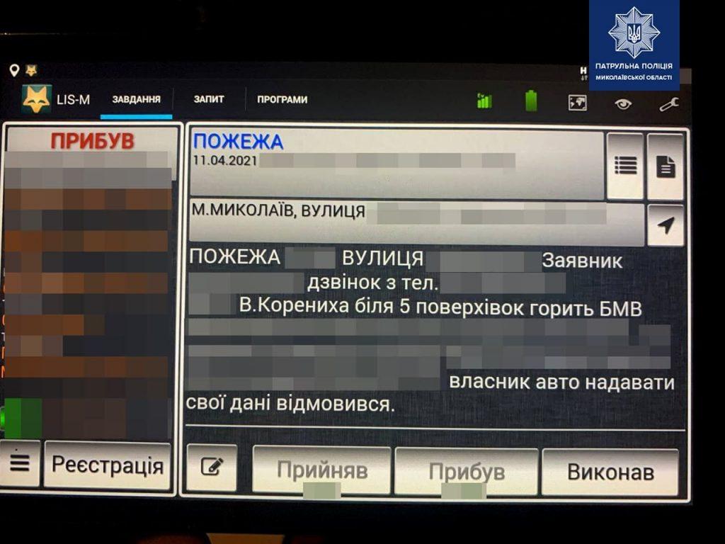 На окраине Николаева загорелся автомобиль. Патрульные выяснили - водитель пьян и вообще не имеет прав (ФОТО) 1