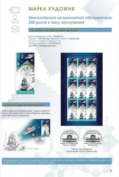 В течение нескольких месяцев будет выпущена марка, посвященная 200-летию Николаевской обсерватории (ФОТО) 1
