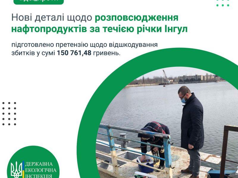Все тот же «Василий Шукшин»: Госэкоинспекция установила, кто загрязнил Ингул в Николаеве нефтяными пятнами