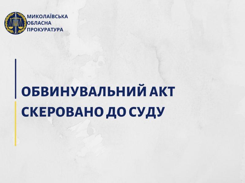 На Николаевщине будут судить еще одного фигуранта заказного убийства бизнесмена из Первомайска, которое произошло 13 лет назад