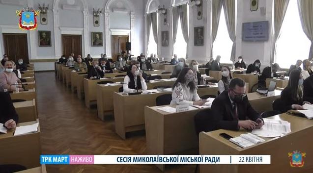 Голосуем пакетами: Николаевский горсовет принял 360 решений по земле