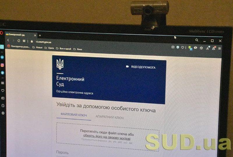 ЕИБ и ЕБРР готовы дать Украине денег для электронных судов