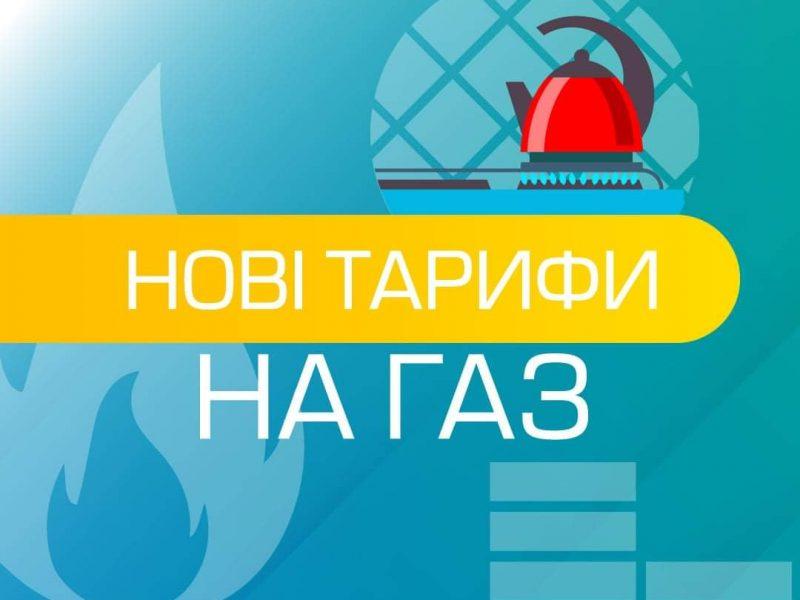 «Николаевгаз Сбыт» назвал цены на газ с 1 мая