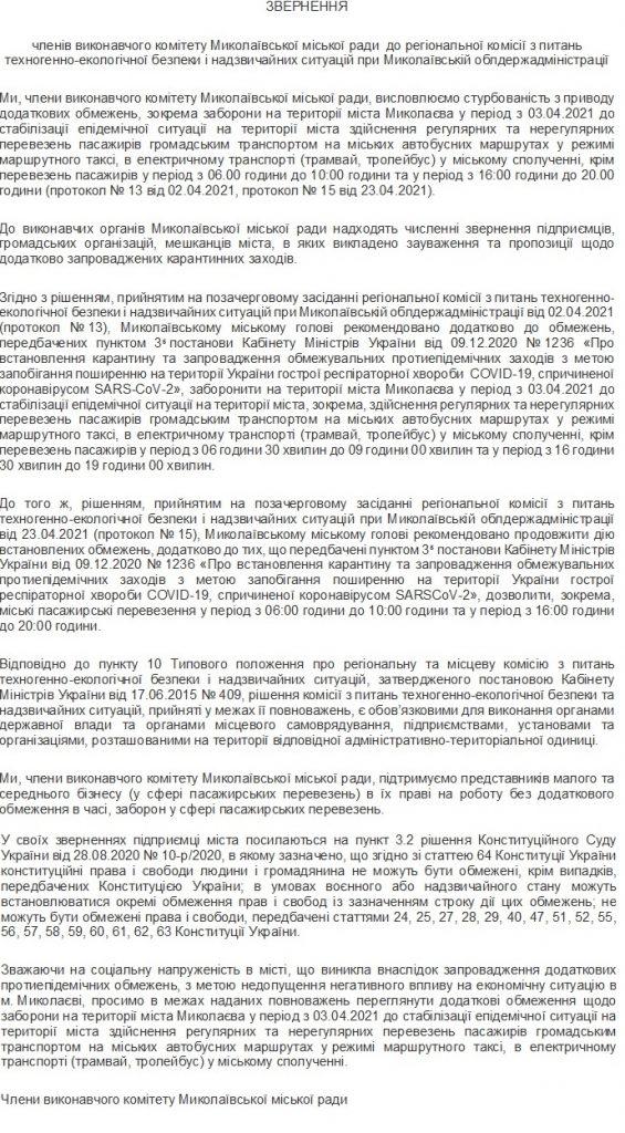 Ответ на вчерашнюю акцию маршрутчиков в Николаеве: исполком горсовета просит региональную комиссию по вопросам ТЭБ и ЧС отменить транспортные ограничения 1