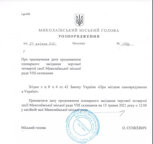 Продолжение сессии Николаевского горсовета назначено на после майских праздников (ДОКУМЕНТ) 1