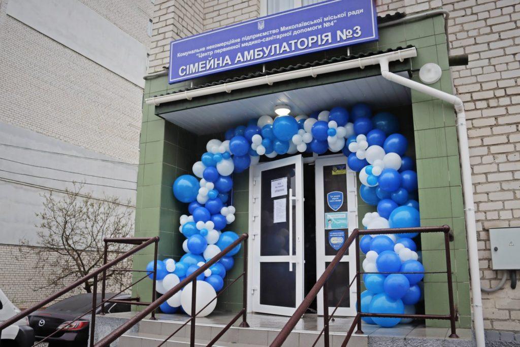 В Николаеве открыли новую семейную амбулаторию на «Северном» (ФОТО) 1