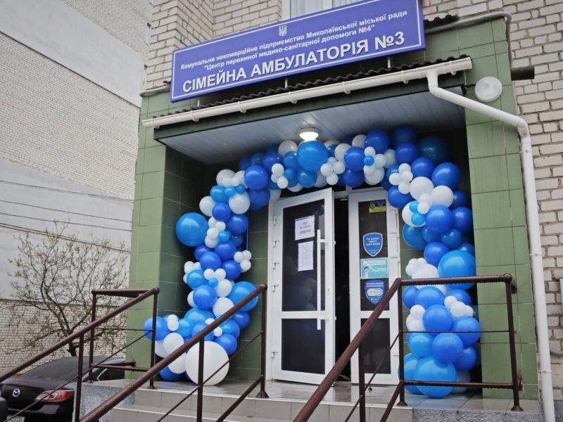 В Николаеве открыли новую семейную амбулаторию на «Северном» (ФОТО)