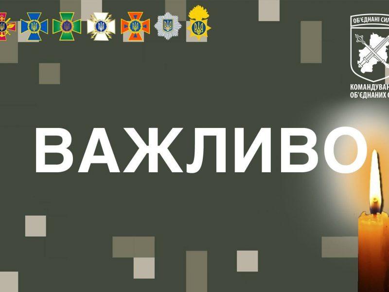 На Донбассе подорвались украинские военные: один погиб, трое ранены