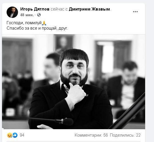 В Николаеве умер экс-депутат горсовета Дмитрий Жвавый 1